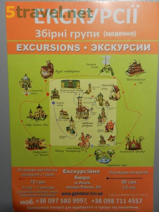 Перечень экскурсий